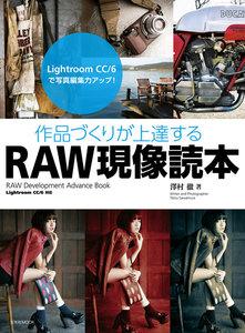 玄光社MOOK 作品づくりが上達するRAW現像読本