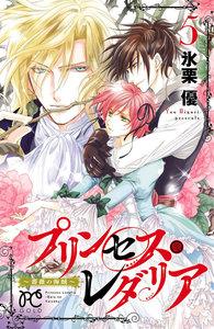 プリンセス・レダリア~薔薇の海賊~ 5巻