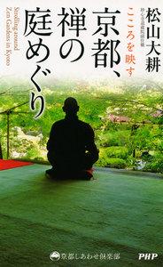 こころを映す 京都、禅の庭めぐり