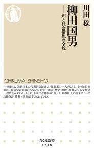 柳田国男 ──知と社会構想の全貌