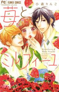 表紙『苺とミルフィーユ』 - 漫画