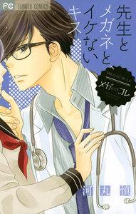 表紙『先生とメガネと、イケないキス』 - 漫画