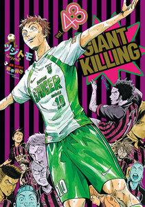 GIANT KILLING 43巻