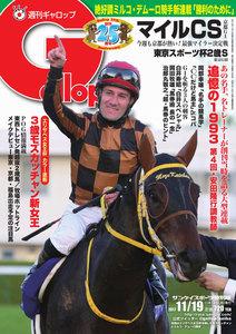 週刊Gallop(ギャロップ) 11月19日号