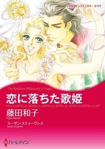 大富豪 ヒーローセット vol.9