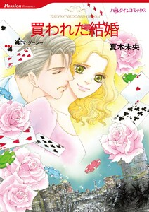漫画家 夏木未央 セット vol.1