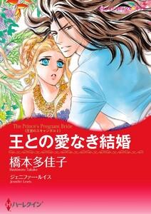 愛なき結婚セット vol.6