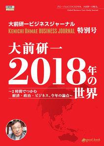 大前研一 2018年の世界~2時間でつかむ経済・政治・ビジネス、今年の論点~(大前研一ビジネスジャーナル特別号)