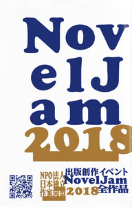 出版創作イベント「NovelJam 2018」全作品 電子書籍版