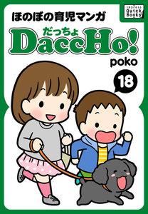 DaccHo!(だっちょ) 18 電子書籍版