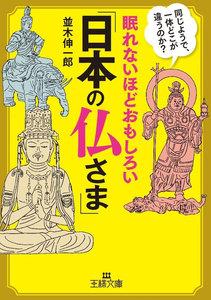眠れないほどおもしろい「日本の仏さま」