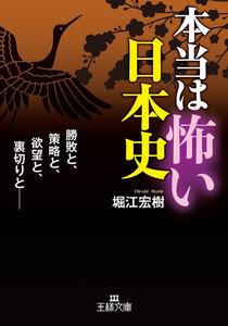 本当は怖い日本史