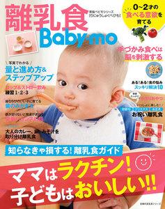 離乳食Baby-mo ママはラクチン!子どもはおいしい!!