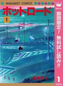 ホットロード【期間限定無料】 1巻