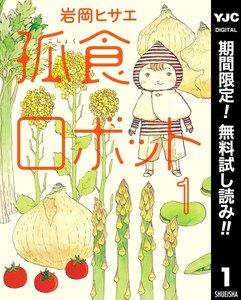孤食ロボット【期間限定無料】 1巻
