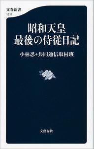 昭和天皇 最後の侍従日記