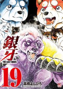 銀牙~THE LAST WARS~ 19巻