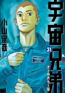 宇宙兄弟 オールカラー版 31巻