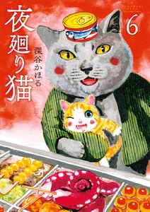夜廻り猫 6巻