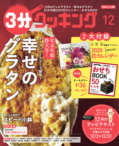【日本テレビ】3分クッキング 2019年12月号