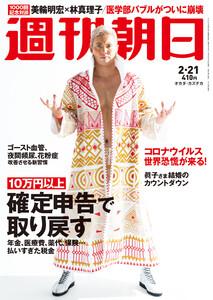 週刊朝日 2020年2月21日号