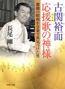 古関裕而 応援歌の神様 激動の昭和を音楽で勇気づけた男 電子書籍版