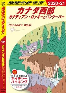 地球の歩き方 B17 カナダ西部 カナディアン・ロッキーとバンクーバー 2020-2021