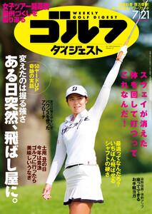 週刊ゴルフダイジェスト 2020年7月21日号