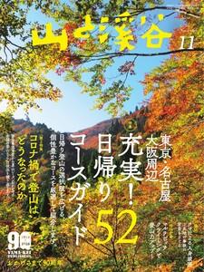 月刊山と溪谷 2020年11月号 電子書籍版