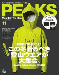 PEAKS 2020年11月号 No.132