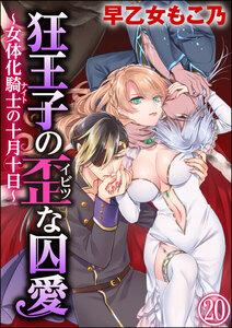 狂王子の歪な囚愛~女体化騎士の十月十日~(分冊版)