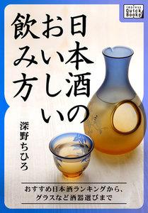 日本酒のおいしい飲み方