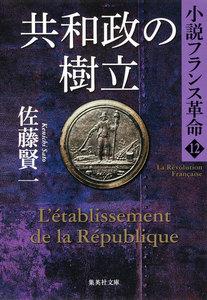 共和政の樹立 小説フランス革命12 電子書籍版