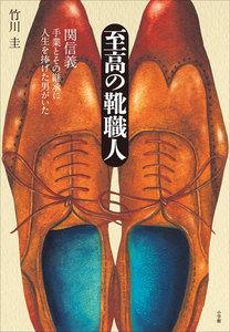 至高の靴職人 関信義-手業とその継承に人生を捧げた男がいた 電子書籍版