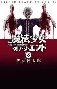 魔法少女・オブ・ジ・エンド 8巻