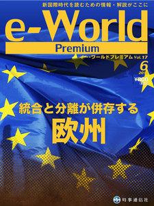e-World Premium 2015年6月号 電子書籍版