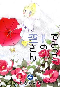 すみっこの空さん (4) 電子書籍版
