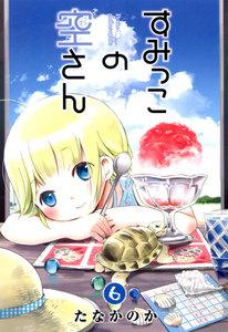 すみっこの空さん (6) 電子書籍版