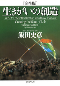 [完全版]生きがいの創造 スピリチュアルな科学研究から読み解く人生のしくみ