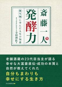 斎藤一人 発酵力 微生物に学んだ人生の知恵