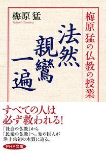 梅原猛の仏教の授業 法然・親鸞・一遍 電子書籍版