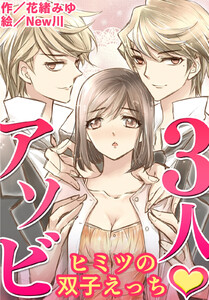 3人・アソビ~ヒミツの双子えっち(コミックノベル)