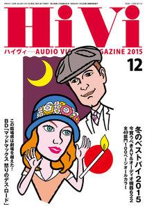 HiVi(ハイヴィ) 2015年12月号