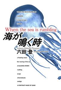 海が鳴く時 電子書籍版