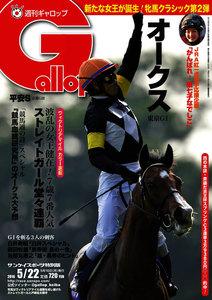週刊Gallop(ギャロップ) 5月22日号