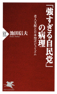 「強すぎる自民党」の病理 老人支配と日本型ポピュリズム