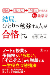 開成→東大文I→弁護士が教える超独学術 結局、ひとりで勉強する人が合格する
