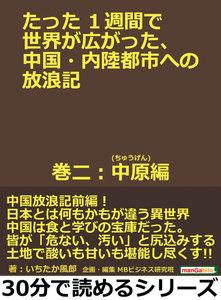 たった1週間で世界が広がった、中国・内陸都市への放浪記 巻二:中原(ちゅうげん)編。