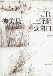 JR上野駅公園口