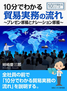 10分でわかる貿易実務の流れ~プレゼン原稿とナレーション原稿~